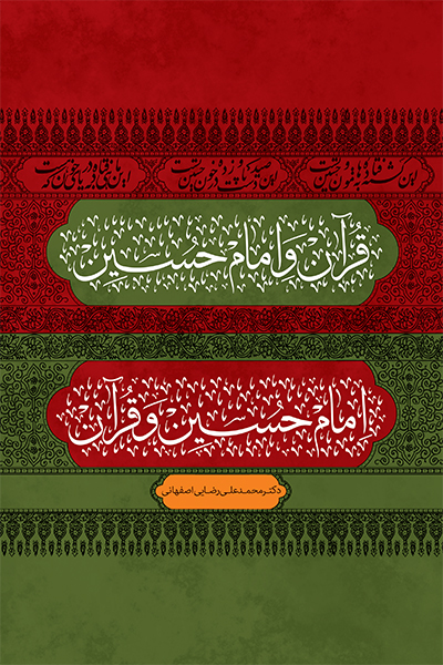 قرآن و امام حسین (ع) امام حسین (ع) و قرآن