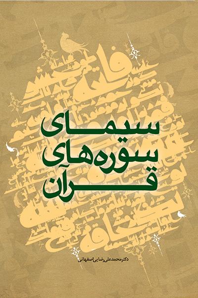سیمای سوره های قرآن