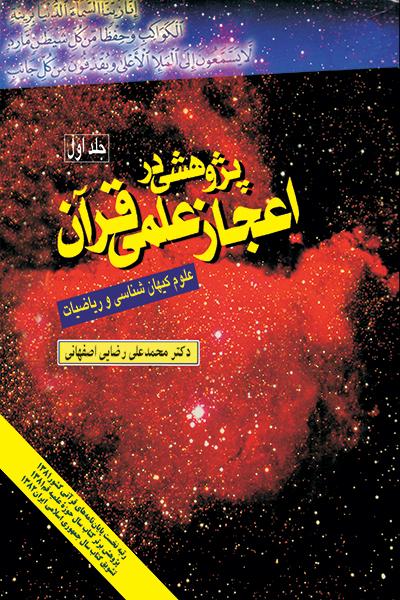 پژوهشى در اعجاز علمى قرآن جلد 1