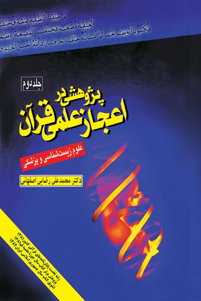 پژوهشى در اعجاز علمى قرآن جلد 2