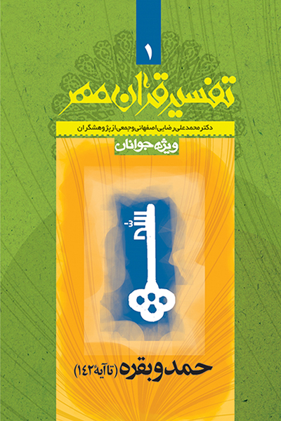 تفسیر قرآن مهر جلد اول (جزء اول: سوره های حمد و بقره تا آیه ی 141)