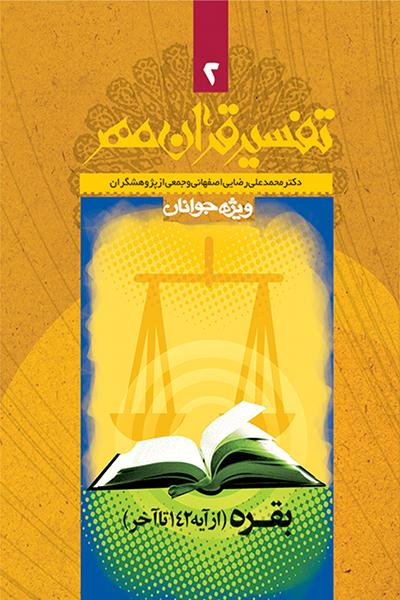 تفسیر قرآن مهر جلد دوم (جزء دوم: سوره بقره از آیه ی 142 تا آخر)