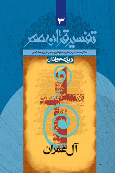 تفسیر قرآن مهر جلد سوم (سوره ی آل عمران)