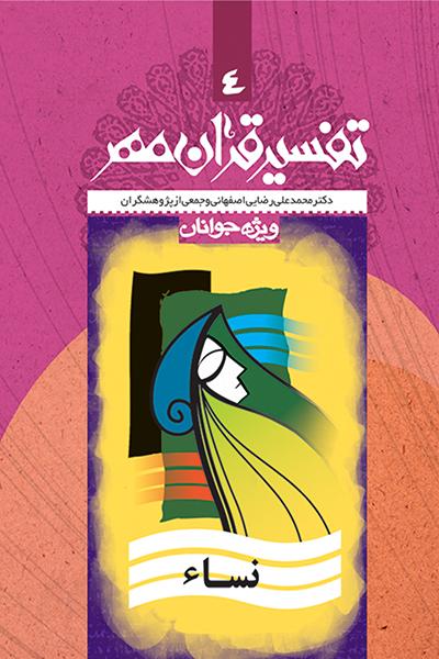 تفسیر قرآن مهر جلد چهارم (سوره ی نساء)