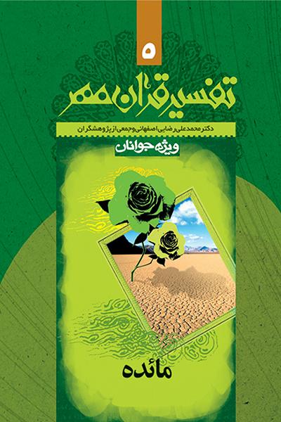تفسیر قرآن مهر جلد پنجم (سوره ی مائده)
