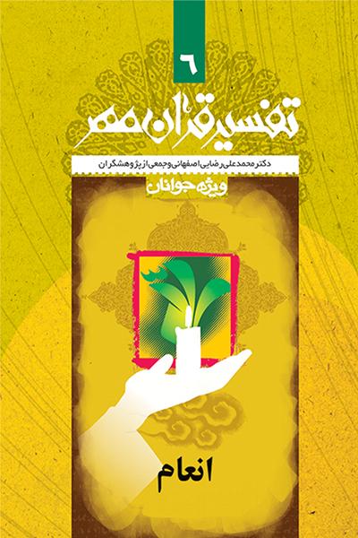 تفسیر قرآن مهر جلد ششم (سوره ی انعام)