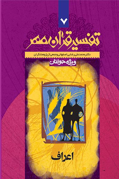 تفسیر قرآن مهر جلد هفتم (سوره ی اعراف)