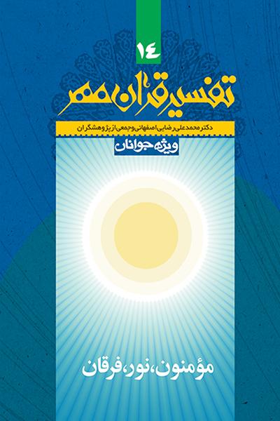 تفسیر قرآن مهر جلد چهاردهم (سوره های مومنون، نور و فرقان)