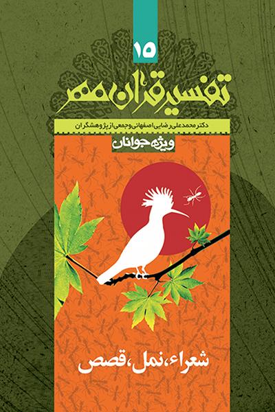 تفسیر قرآن مهر جلد پانزدهم (سوره های شعراء، نمل و قصص)
