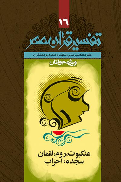 تفسیر قرآن مهر جلد شانزدهم (سوره های عنکبوت، روم، لقمان، سجده و احزاب)