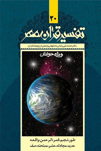 تفسیر قرآن مهر جلد بیستم (سوره های طور تا صف)