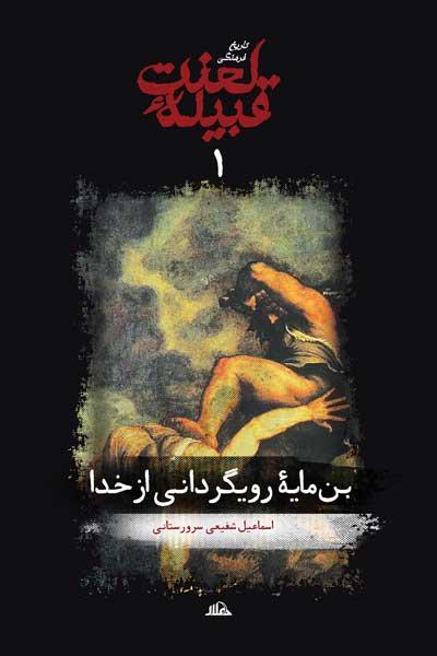 تاریخ فرهنگی قبیله لعنت (1) : بن مایه رویگردانی از خدا