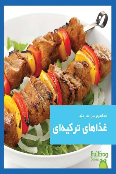 غذاهای سراسر دنیا : غذاهای ترکیه ای