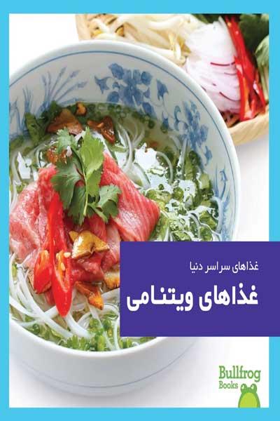 غذاهای سراسر دنیا : غذاهای ویتنامی