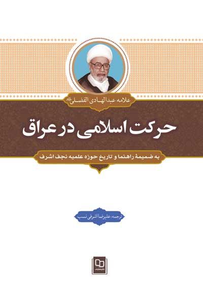 حرکت اسلامی در عراق : به ضمیمه راهنما و تاریخ حوزه علمیه نجف اشرف