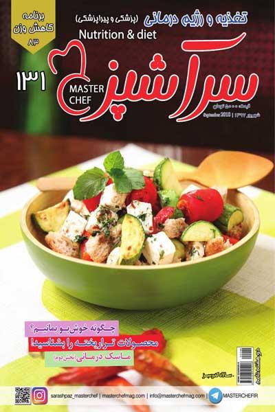 سرآشپز (شماره 131)