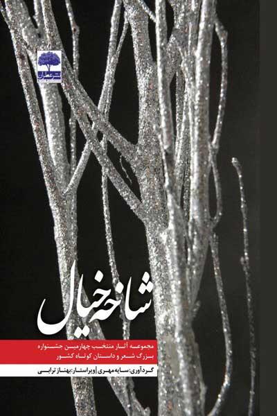 شاخه خیال : مجموعه آثار منتخب چهارمین جشنواره بزرگ شعر و داستان کوتاه کشور