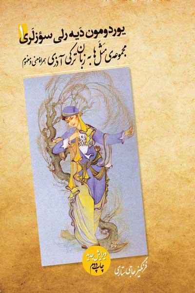 یوردومون دیه رلی سوزلری (1) : مجموعه مثل ها به زبان ترکی آذری همراه معنی و مفهوم