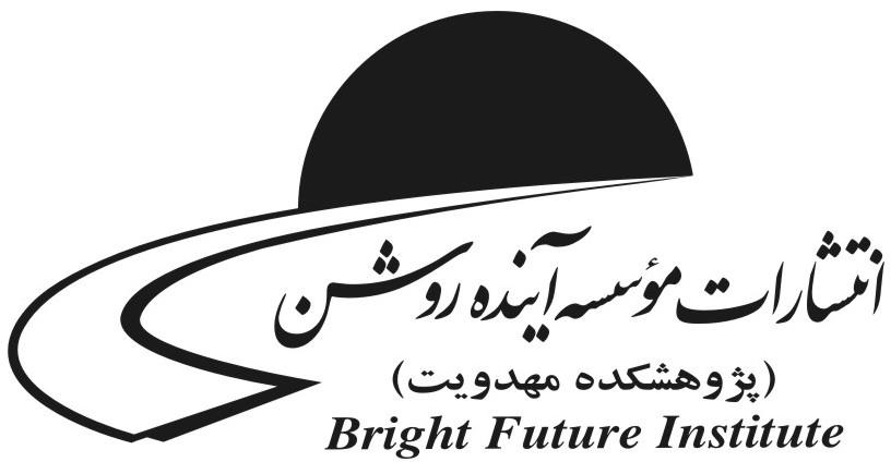 موسسه آینده روشن