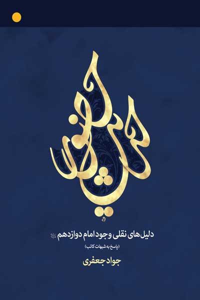 حدیث حضور : دلیل های نقلی وجود امام دوازدهم (عجل الله فرجه) (پاسخ به شبهات کاتب)