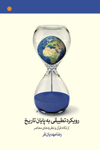 رویکرد تطبیقی به پایان تاریخ از نگاه قرآن و نظریه های معاصر