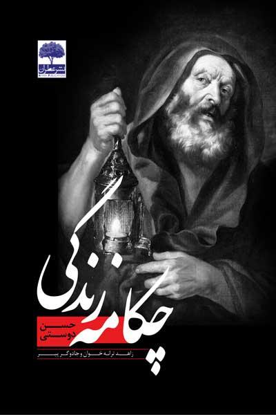 چکامه زندگی : زاهد ترانه خوان و جادوگر پیر