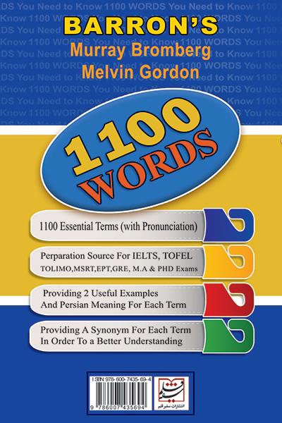 1100 واژه که باید بدانید