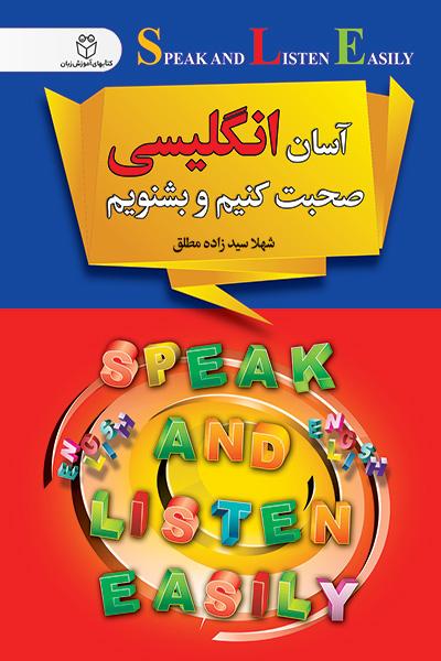 آسان انگلیسی صحبت کنیم و بشنویم