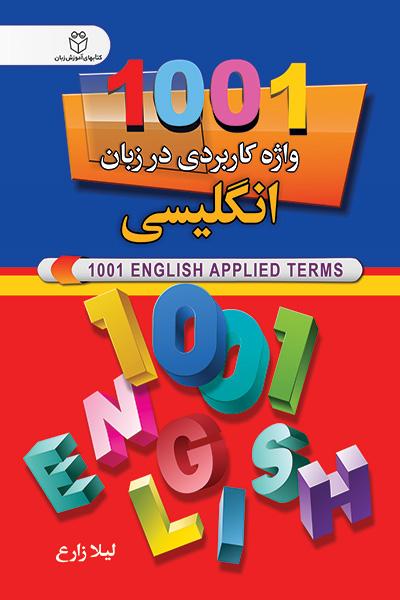 1001 واژه کاربردی در زبان انگلیسی