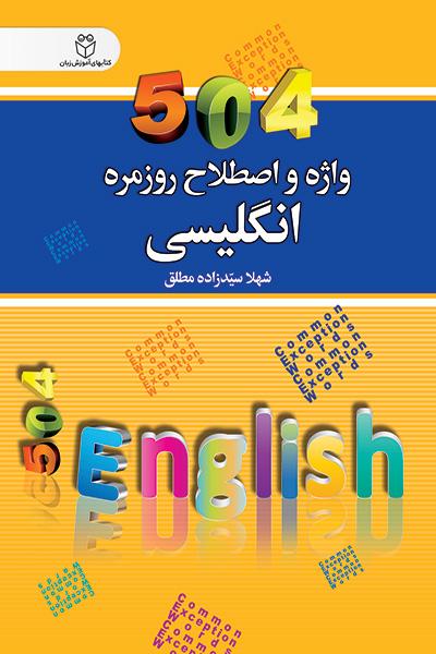 504 واژه و اصطلاح روزمره انگلیسی