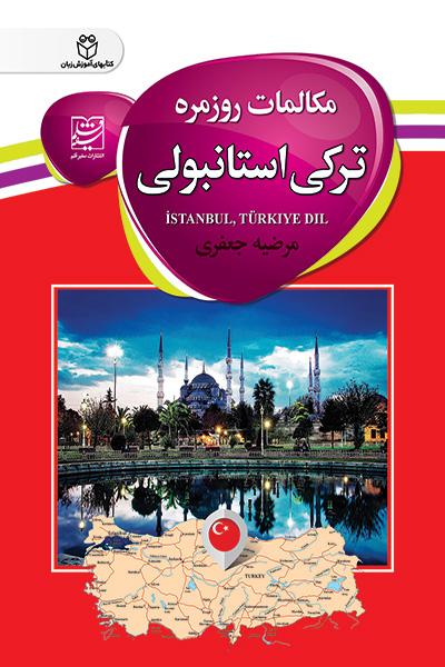 مکالمات روزمره ترکی استانبولی