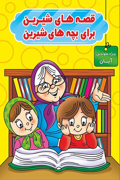 قصه های شیرین برای بچه های شیرین ویژه متولدین آبان