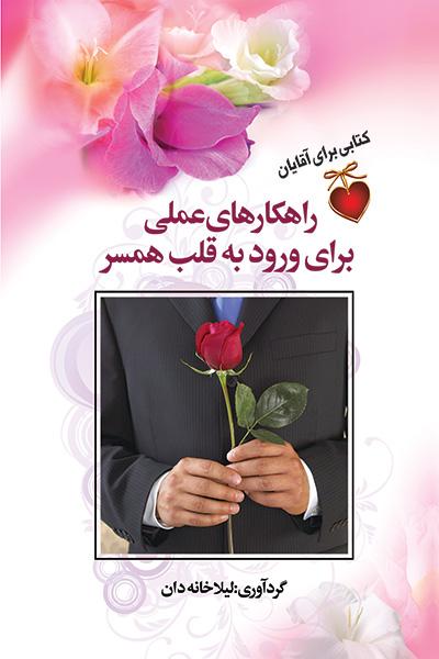 راهکارهای عملی برای ورود به قلب همسر