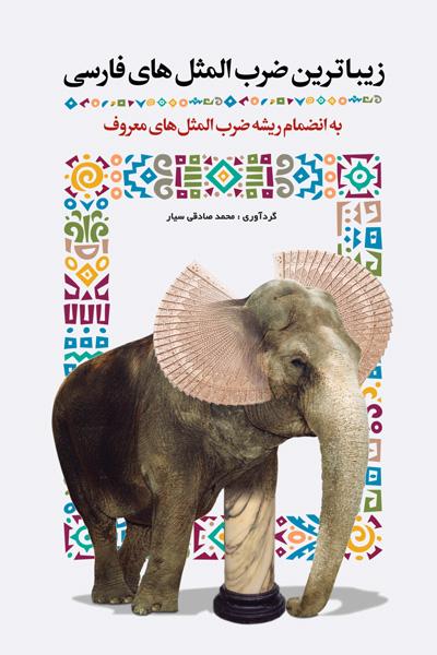 زیبا ترین ضرب المثل های فارسی
