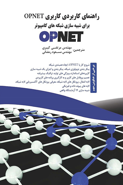 راهنمای کاربردی کاربری Opnet برای شبکه های شبیه سازی کامپیوتر