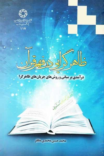 ظاهرگرایی در فهم قرآن : درآمدی بر مبانی و روش های جریان های ظاهرگرا