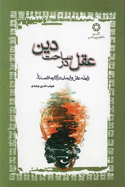 عقل در ساحت دین : رابطه عقل و ایمان در آثار ملاصدرا