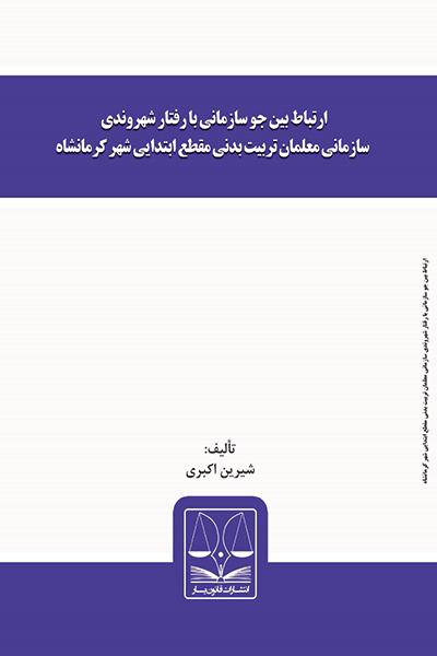 ارتباط بین جو سازمانی با رفتار شهروندی سازمانی معلمان تربیت بدنی مقطع ابتدایی شهر کرمانشاه