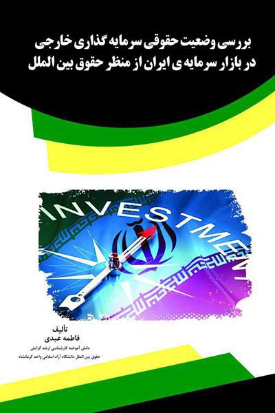 بررسی وضعیت حقوقی سرمایه گذاری خارجی در بازار سرمایه ی ایران از منظر حقوق بین الملل