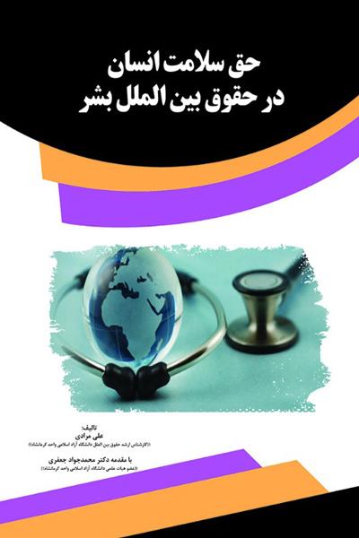 حق سلامت انسان در حقوق بینالملل بشر