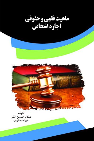 ماهیت فقهی و حقوقی اجاره اشخاص