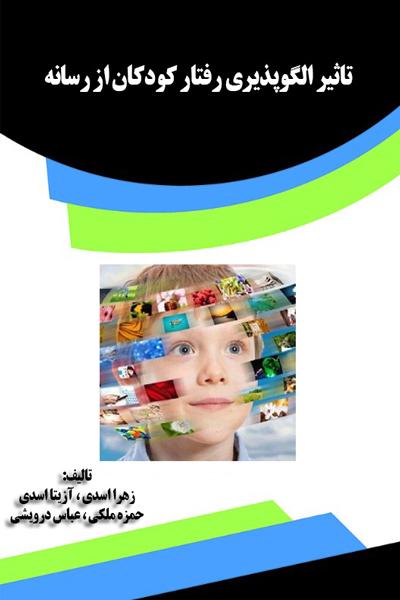 تاثیر الگو پذیری رفتار کودکان از رسانه