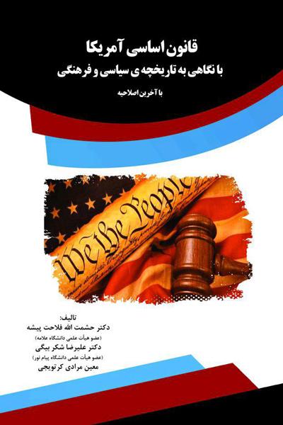 قانون اساسی آمریکا با نگاهی به تاریخچه ی سیاسی و فرهنگی