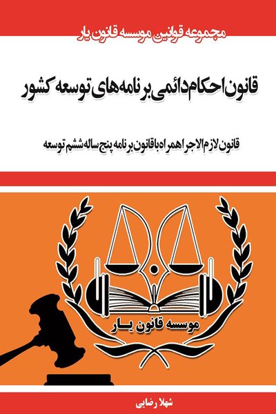 قانون احکام دائمی برنامه های توسعه کشور