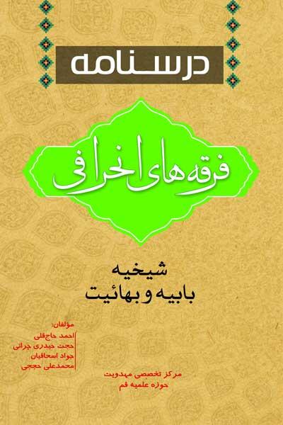 درسنامه فرقه های انحرافی : شیخیه، بابیه و بهائیت