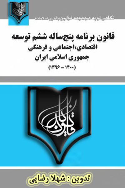 قانون برنامه پنج ساله ششم توسعه اقتصادی ، اجتماعی و فرهنگی جمهوری اسلامی ایران