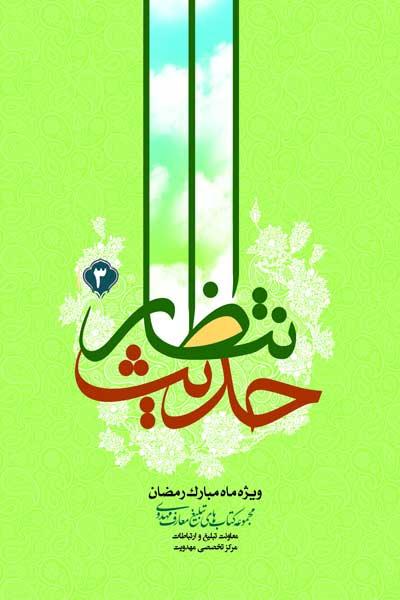 حدیث انتظار (3) : ویژه ماه مبارک رمضان