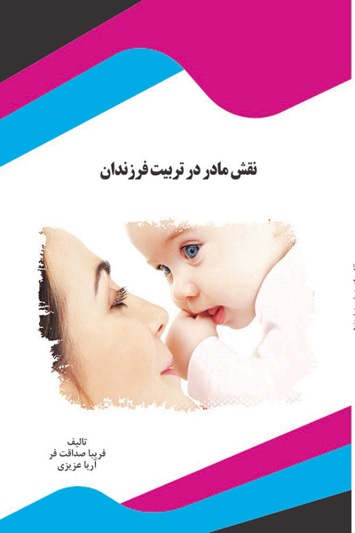 نقش مادر در تربیت فرزندان