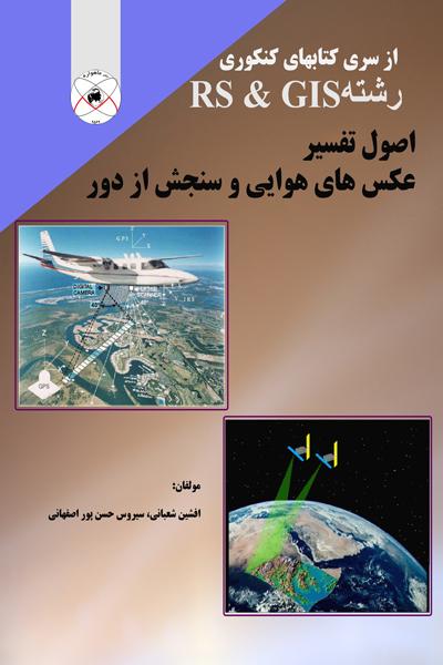 اصول تفسیر عکس های هوایی وسنجش از دور