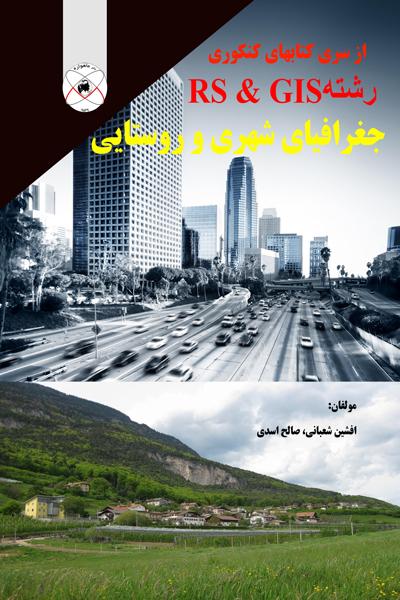 جغرافیا شهری و روستایی
